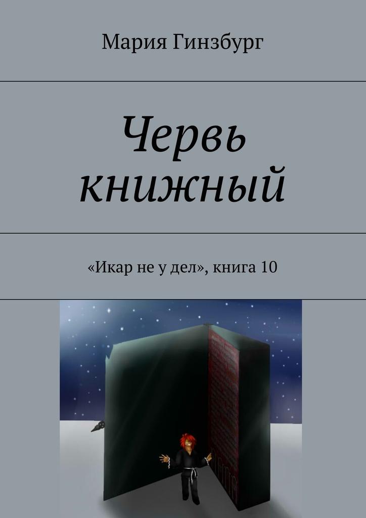 Червь книжный #1