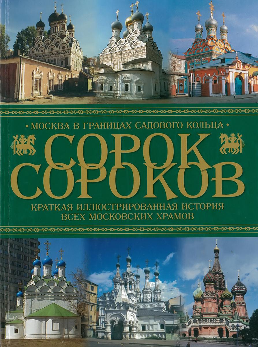 Сорок сороков. Краткая иллюстрированная история всех московских храмов.  #1