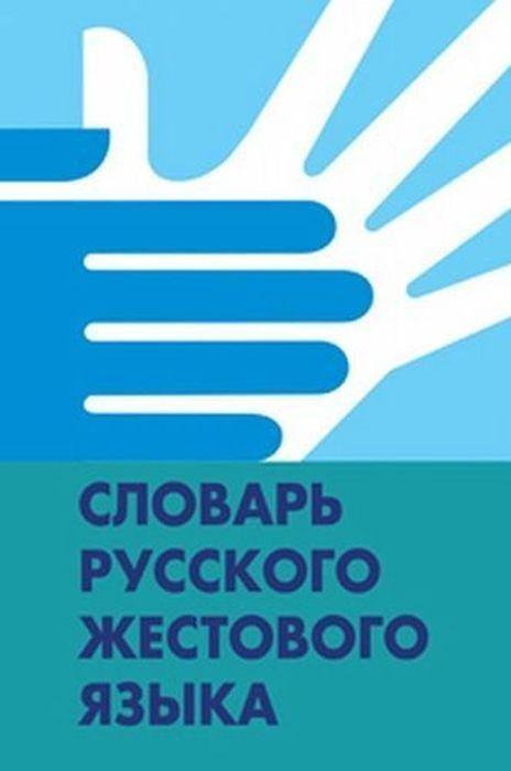 Словарь русского жестового языка | Гаврилова Г. Н., Базоев Владимир Заурбекович  #1