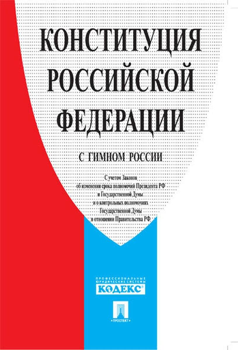 Конституция Российской Федерации. С гимном России #1