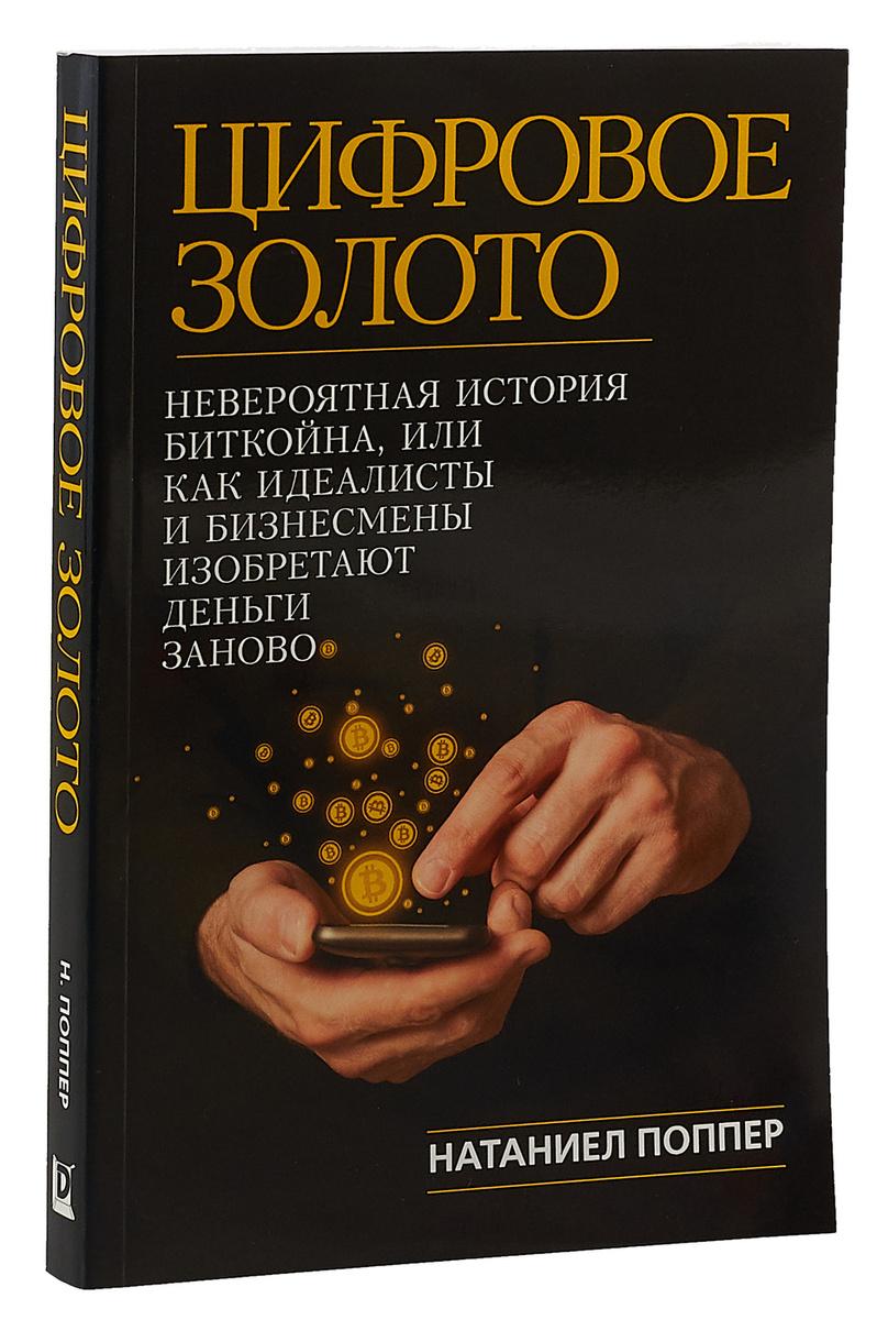 Цифровое Золото. Невероятная история Биткойна или о том, как идеалисты и бизнесмены изобретают деньги #1