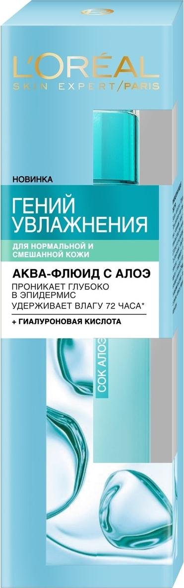 """L'Oreal Paris Аква-флюид для лица """"Гений Увлажнения"""" для нормальной и смешанной кожи, с экстрактом Алоэ #1"""
