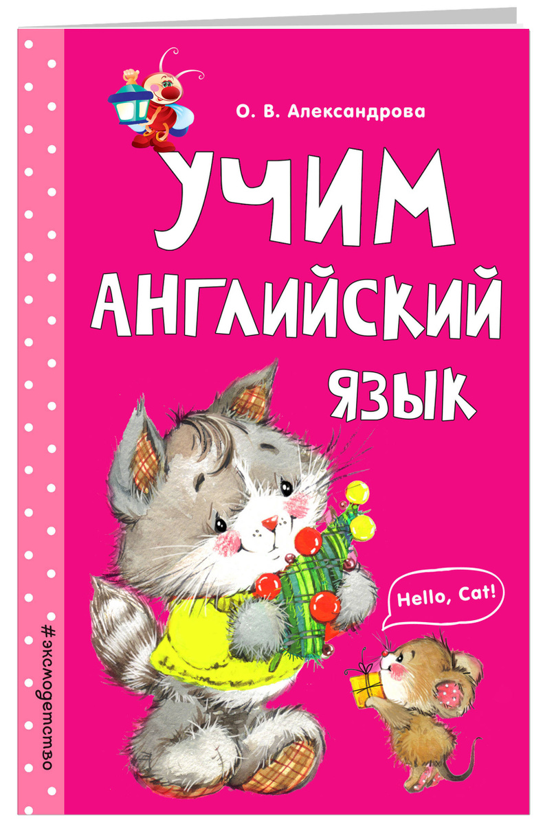 Учим английский язык | Александрова Ольга Викторовна #1