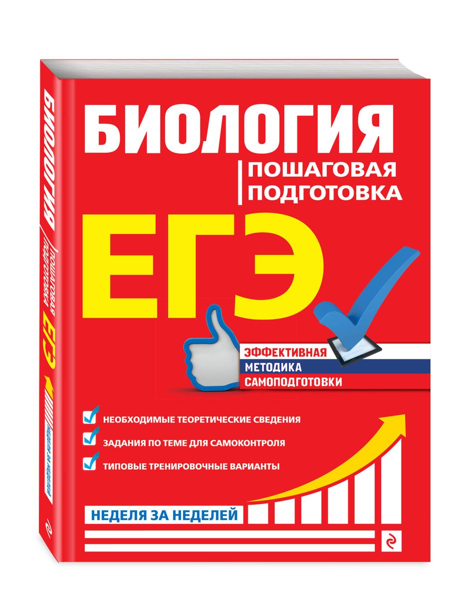 ЕГЭ. Биология. Пошаговая подготовка | Садовниченко Юрий Александрович  #1