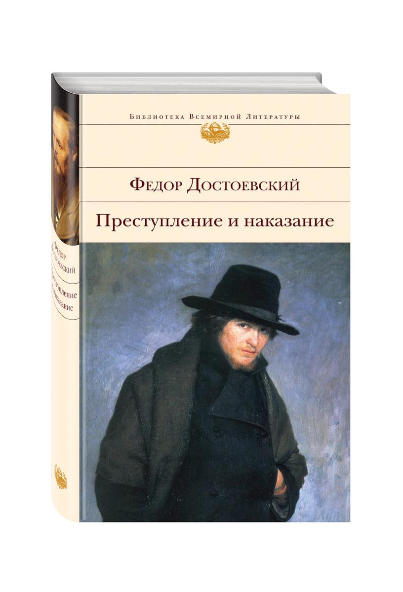 Преступление и наказание | Достоевский Федор Михайлович  #1