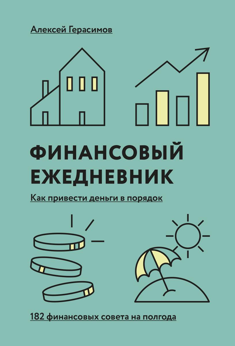 Финансовый ежедневник: как привести деньги в порядок (дополненное переиздание)   Герасимов Алексей  #1