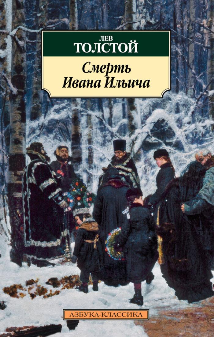 Смерть Ивана Ильича   Толстой Лев #1