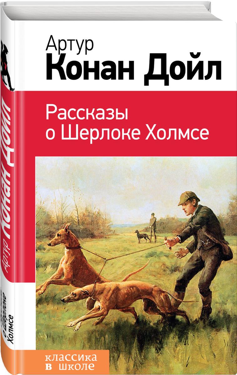 Рассказы о Шерлоке Холмсе   Дойл Артур Конан #1