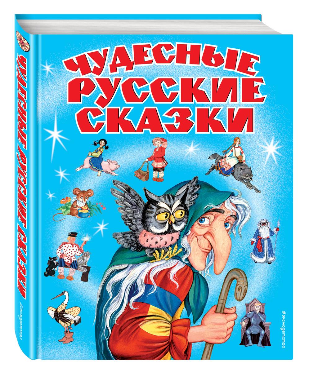 (2020)Чудесные русские сказки | Нет автора #1