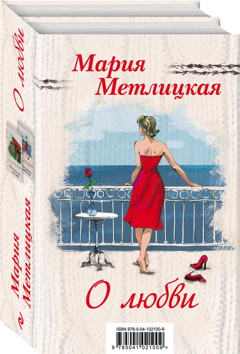 Мария Метлицкая о любви (комплект из 2 книг)   Метлицкая Мария  #1