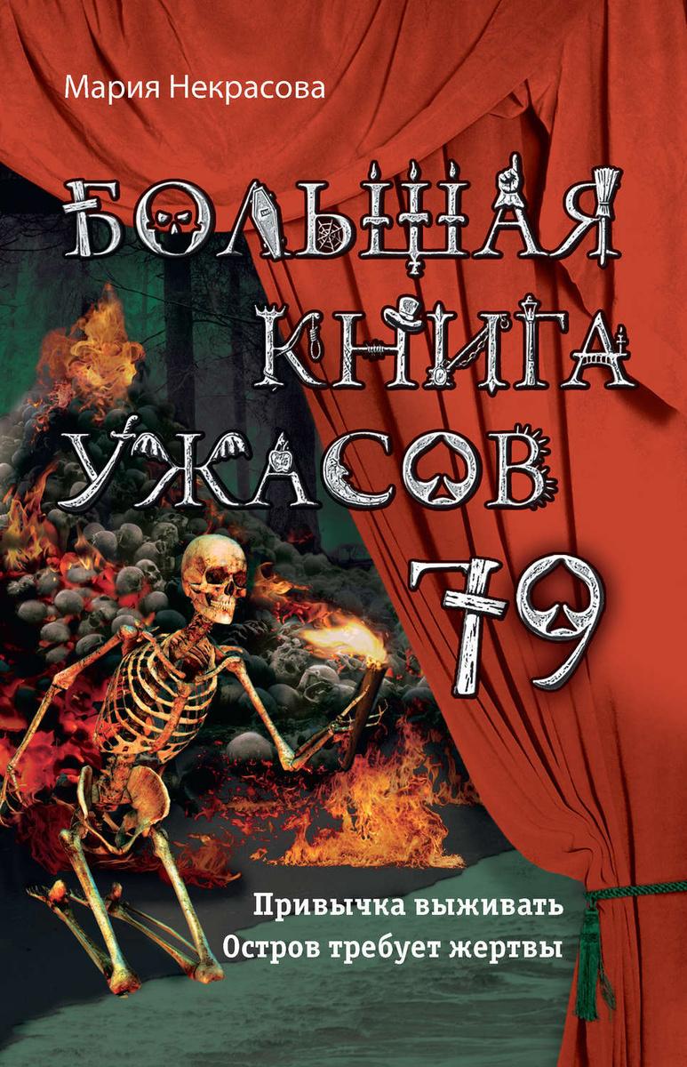 Большая книга ужасов – 79 | Некрасова Мария Евгеньевна #1