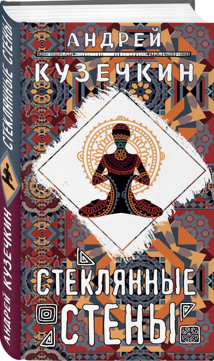 Стеклянные стены | Кузечкин Андрей Сергеевич #1