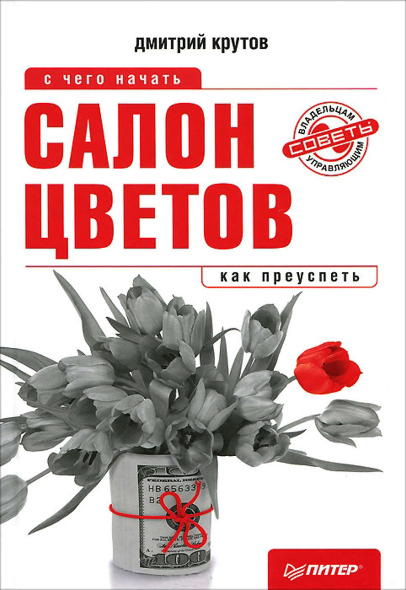 Салон цветов: с чего начать, как преуспеть | Крутов Дмитрий Валерьевич  #1