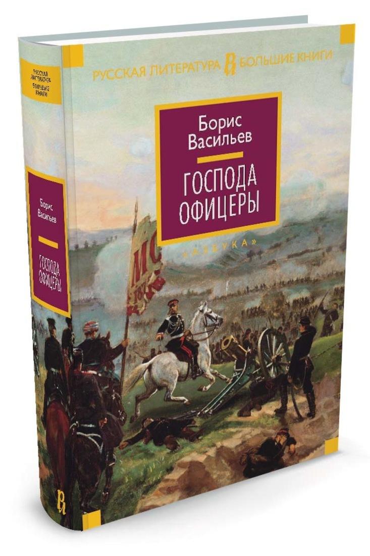 Господа офицеры | Васильев Борис #1