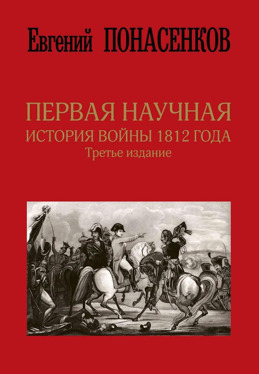 Первая научная история войны 1812 года | Понасенков Евгений Николаевич  #1