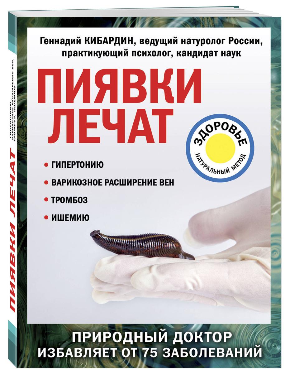 Пиявки лечат | Кибардин Геннадий Михайлович #1