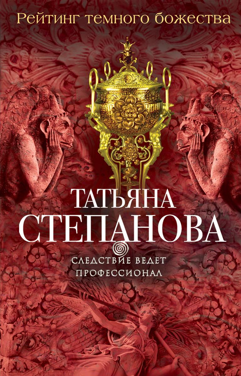 Рейтинг темного божества | Степанова Татьяна Юрьевна #1
