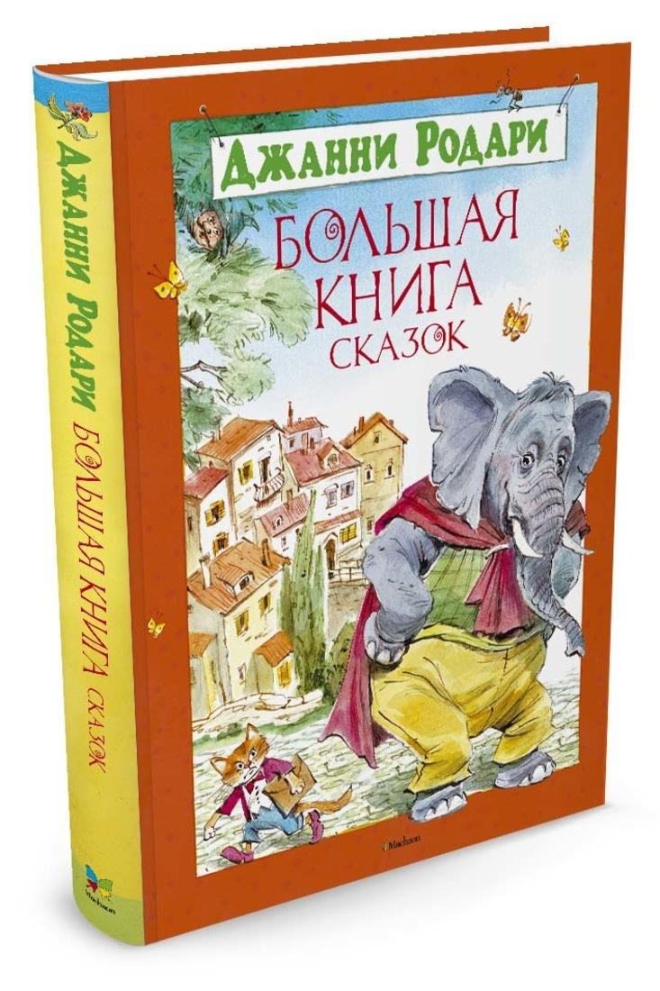 Большая книга сказок   Родари Джанни #1