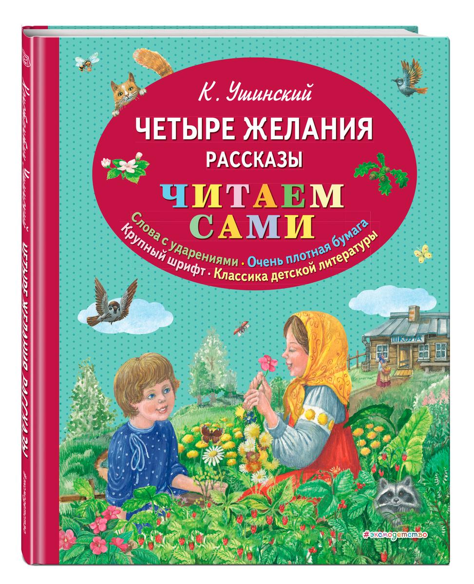 Четыре желания. Рассказы | Ушинский Константин Дмитриевич  #1