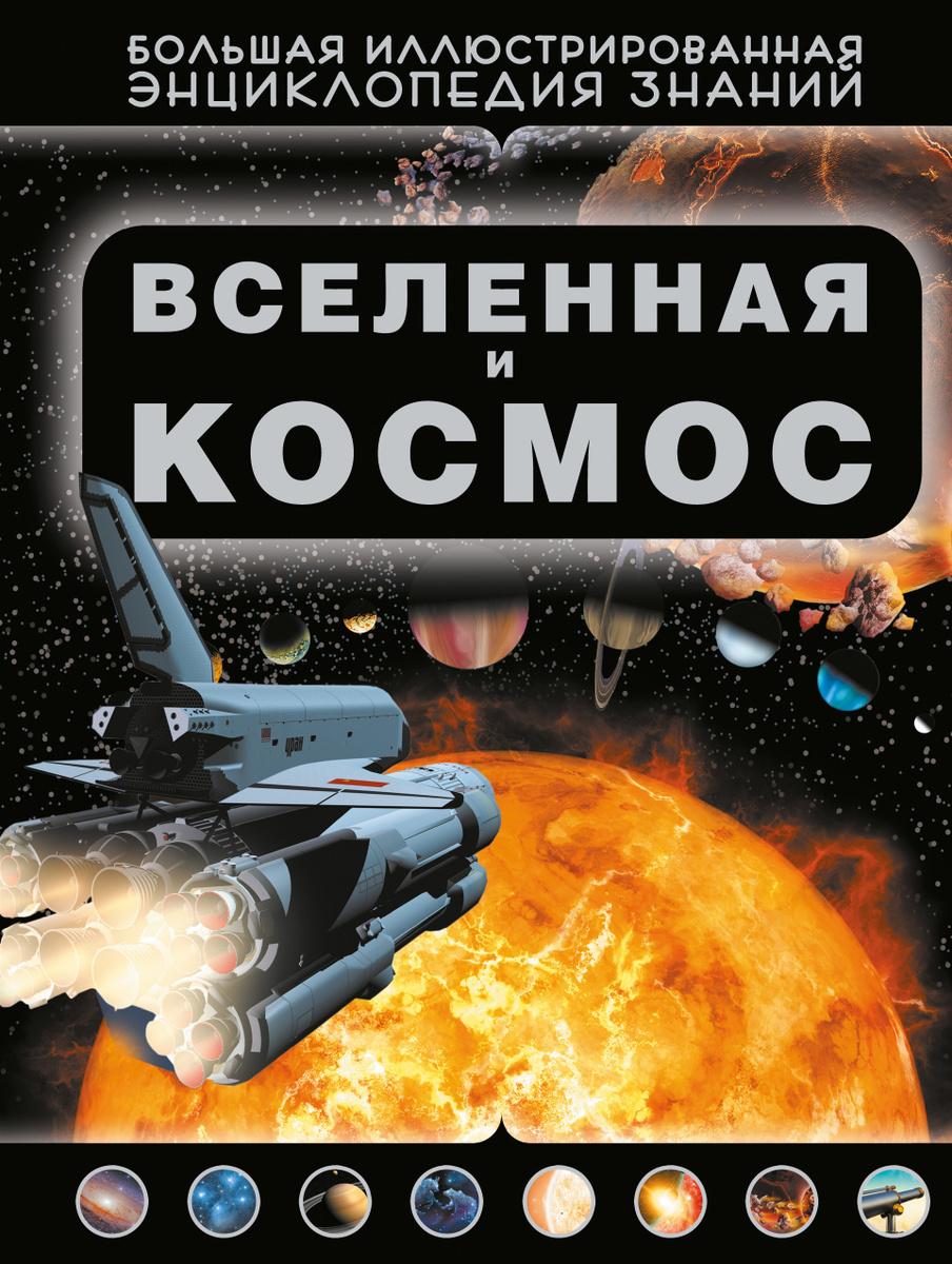 Вселенная и космос | Нет автора #1