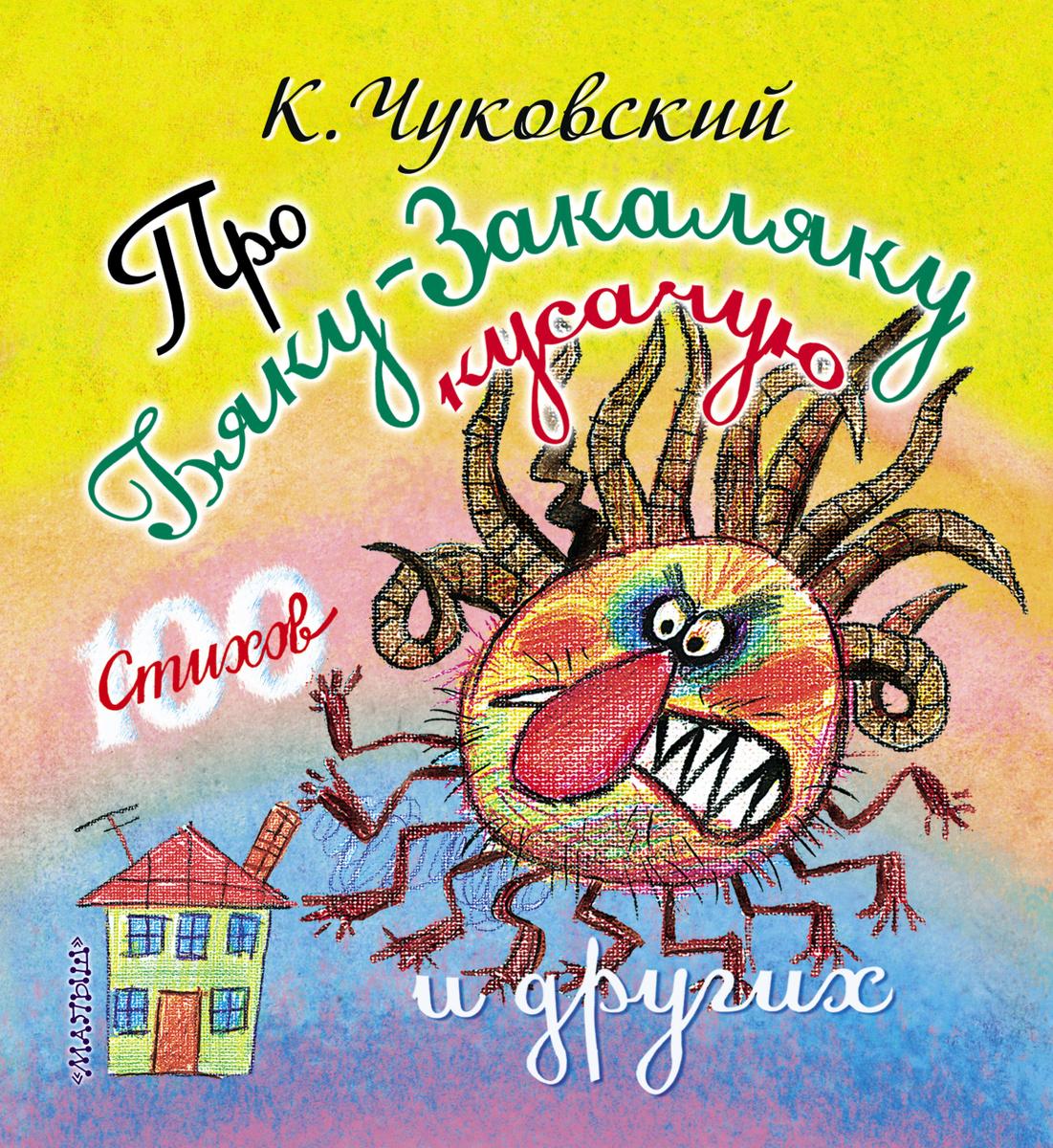 Про бяку-закаляку кусачую и других | Чуковский Корней Иванович  #1
