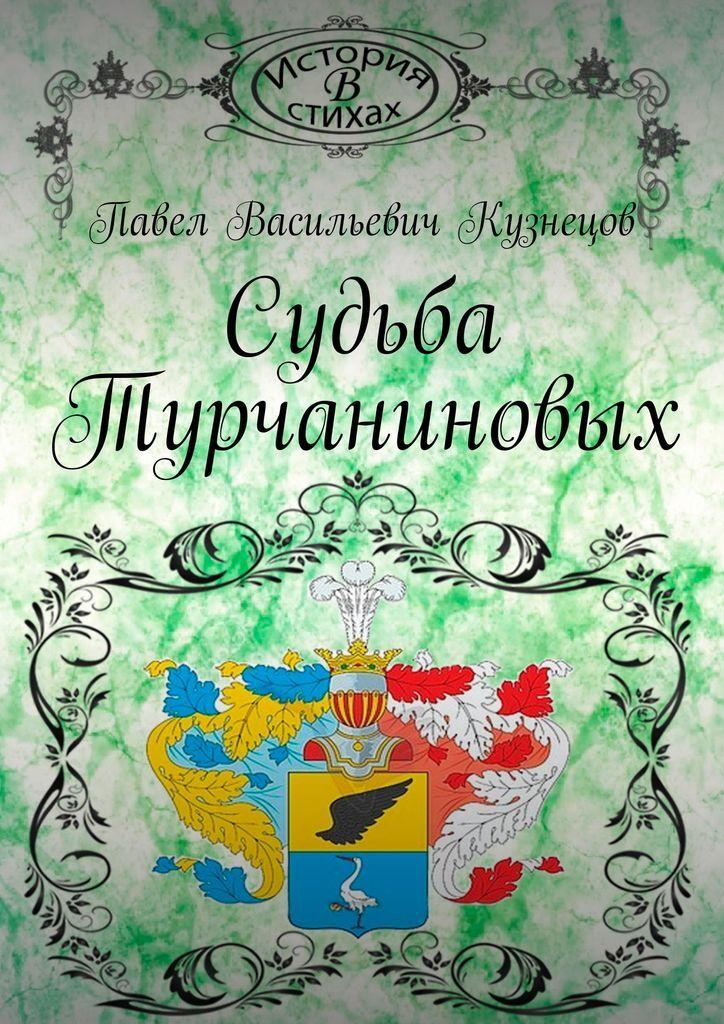 Судьба Турчаниновых #1
