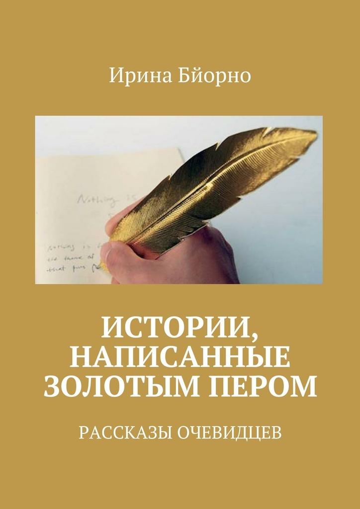 Истории, написанные золотым пером #1