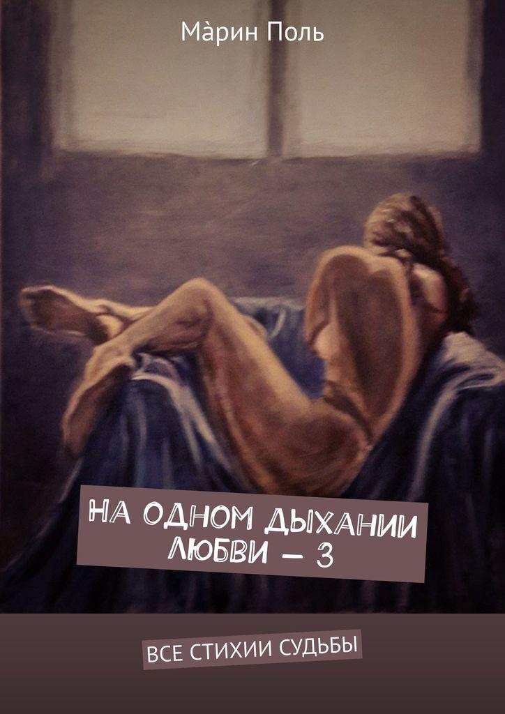 На одном дыхании любви - 3 #1