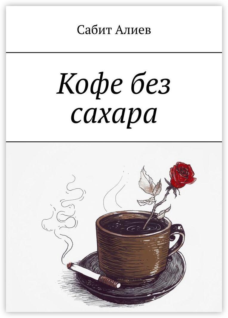 Кофе без сахара  #1