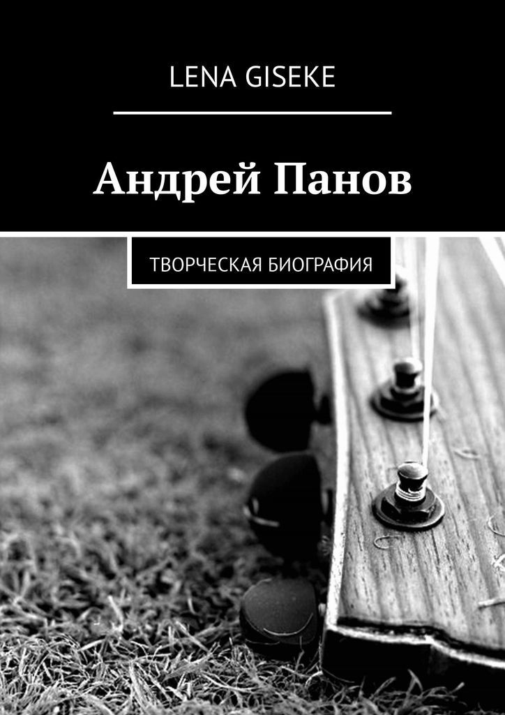 Андрей Панов #1
