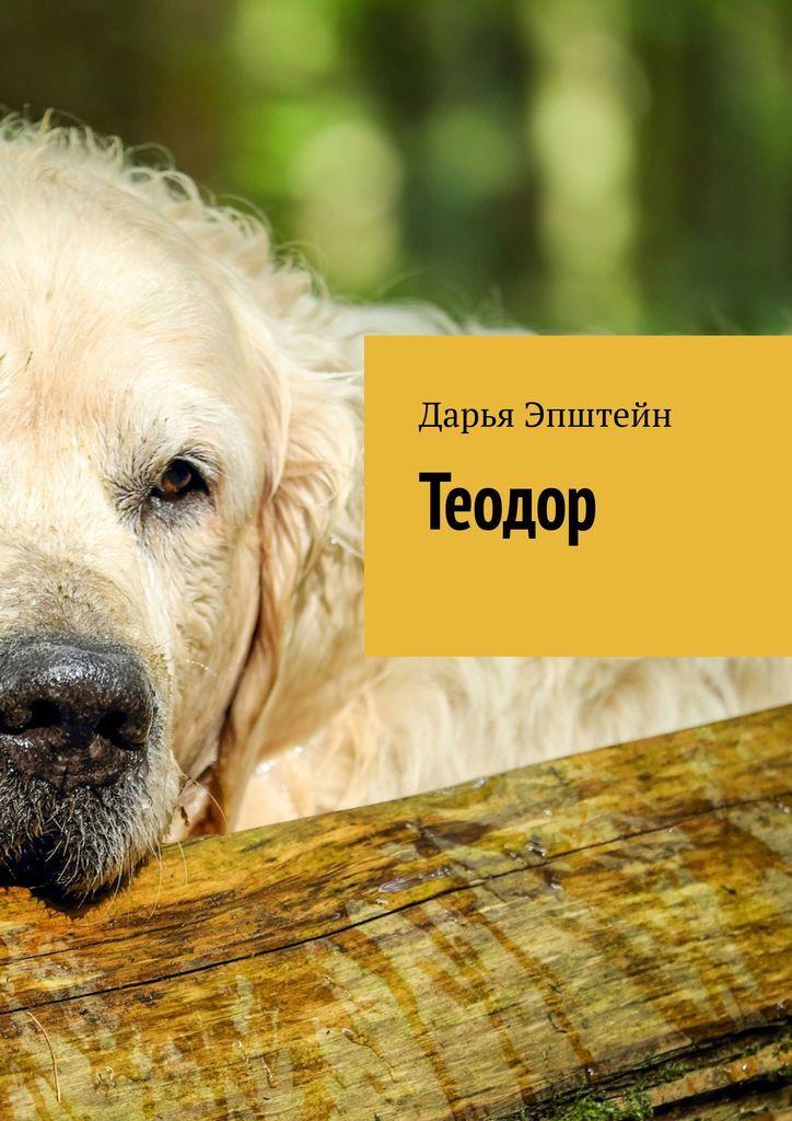 Теодор #1