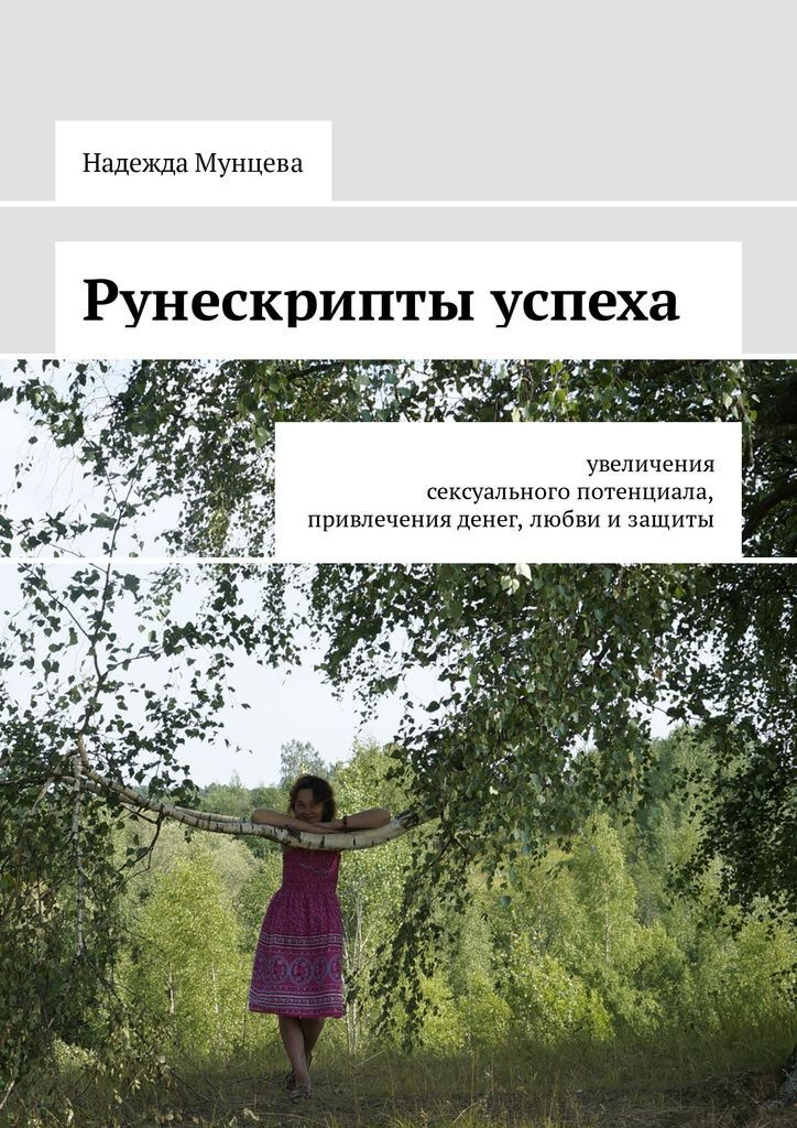 Рунескрипты успеха #1