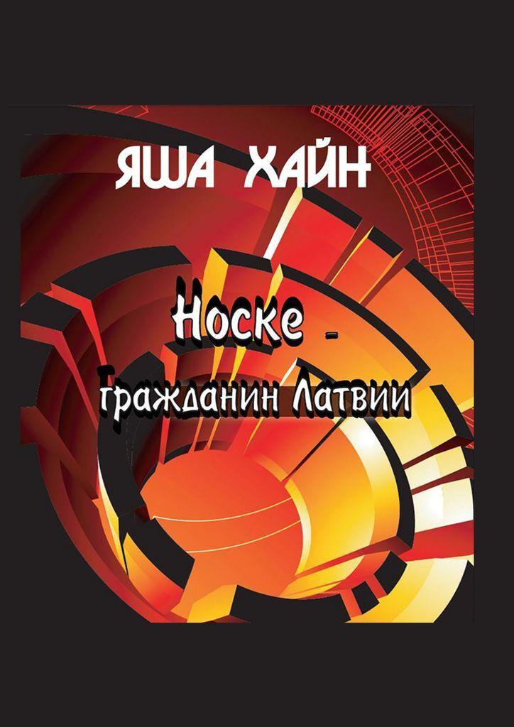 Носке - гражданин Латвии #1