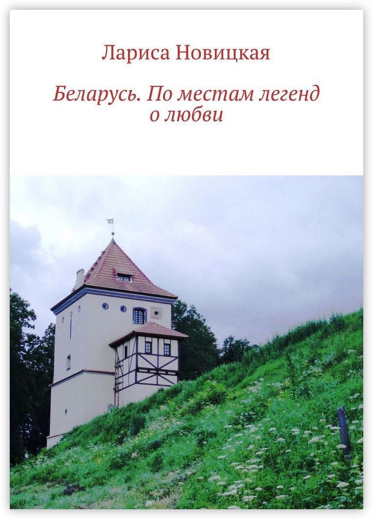 Беларусь. По местам легенд о любви #1