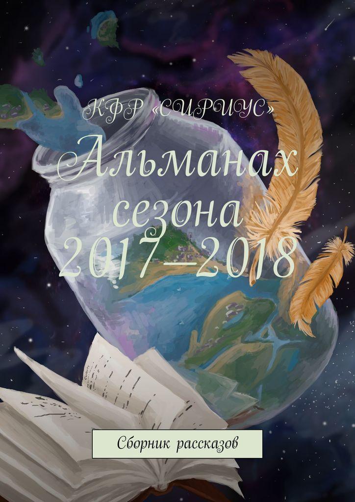 Альманах сезона 2017-2018 #1