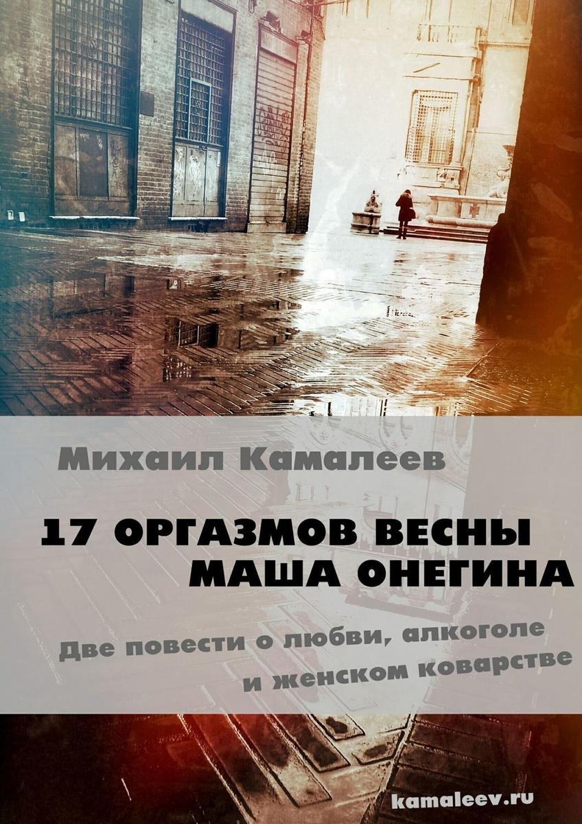 17 оргазмов весны. Маша Онегина | Камалеев Михаил #1