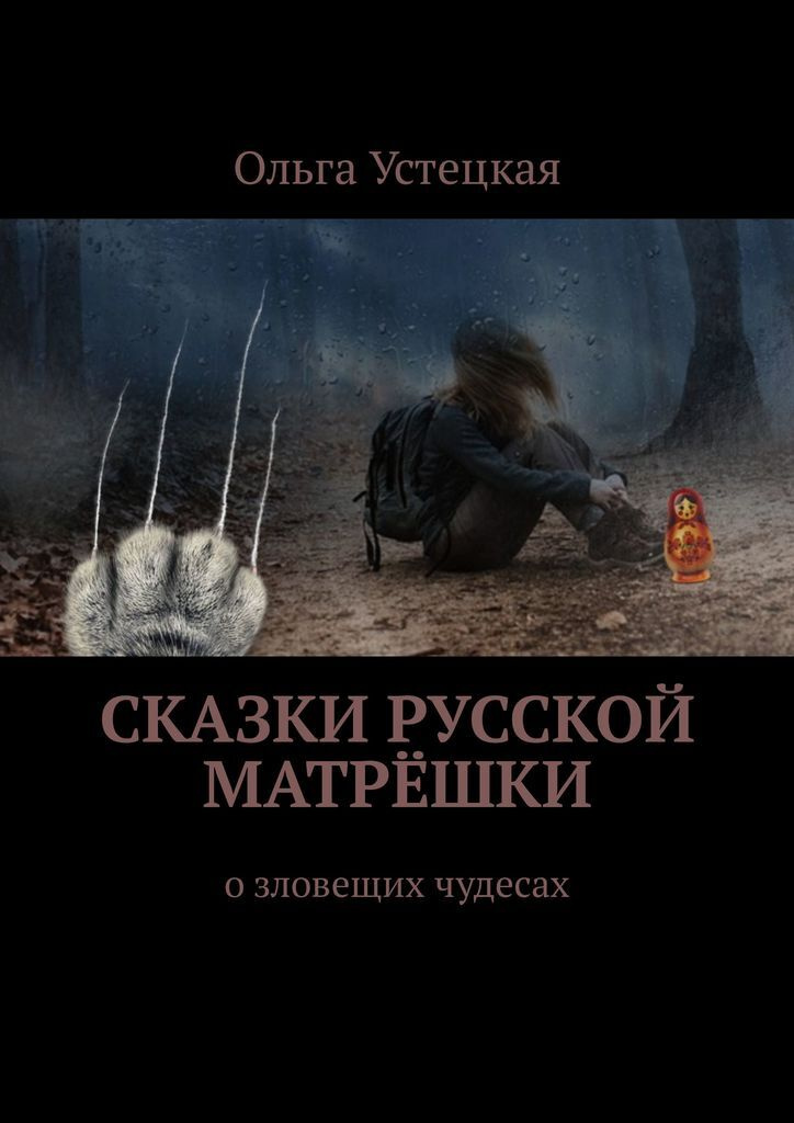 Сказки русской матрёшки #1