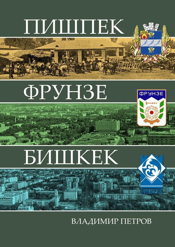 Пишпек Фрунзе Бишкек #1