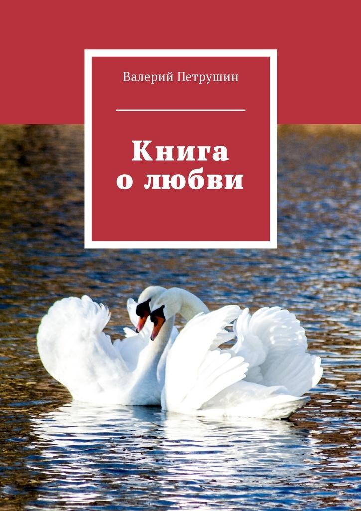 Книга о любви #1