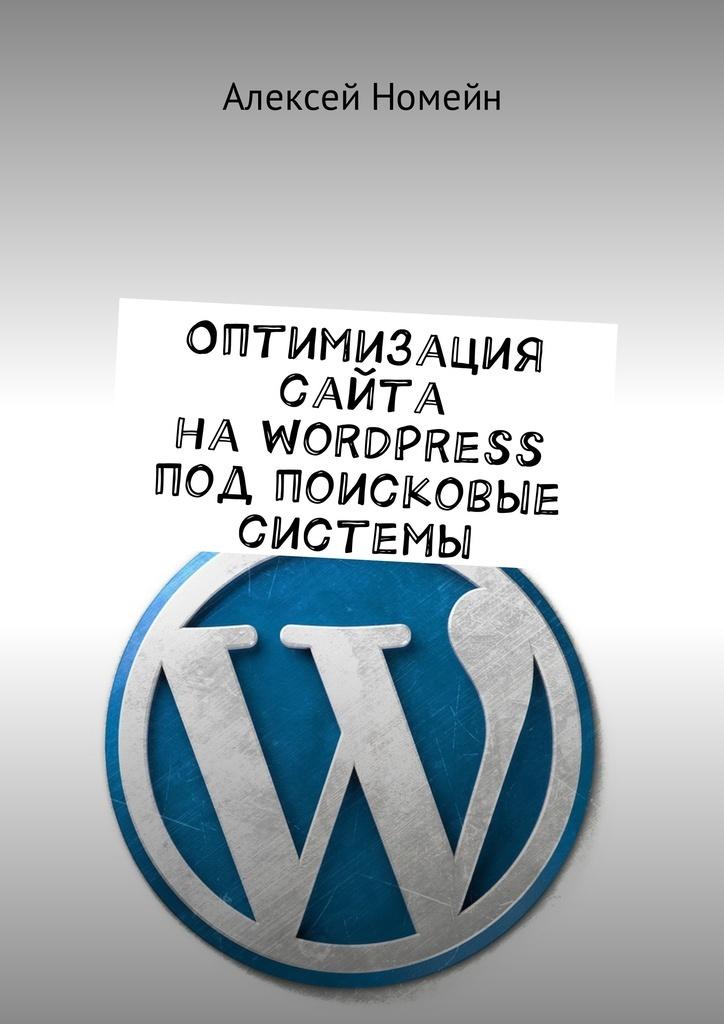 Оптимизация сайта на WordPress под поисковые системы #1