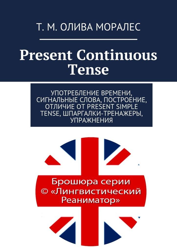 Present Continuous Tense #1