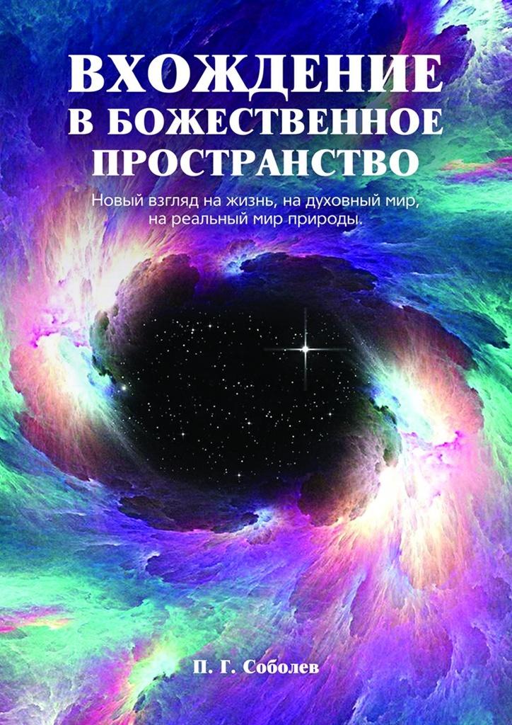 Вхождение в божественное пространство #1