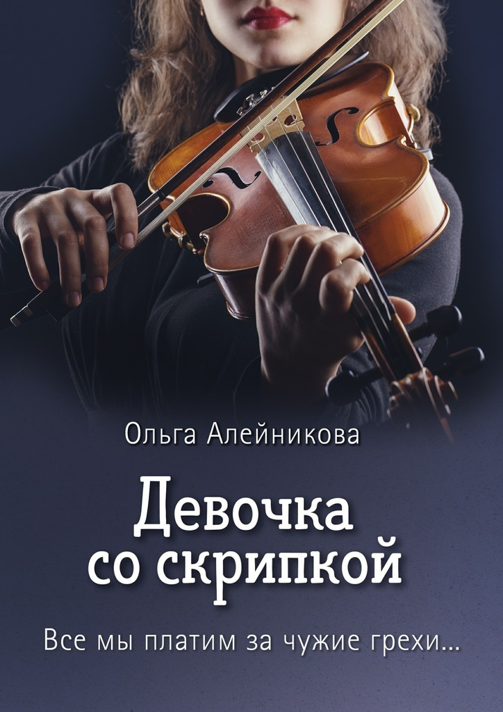 Девочка со скрипкой #1