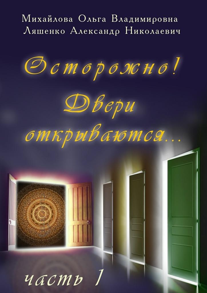 Осторожно Двери открываются #1
