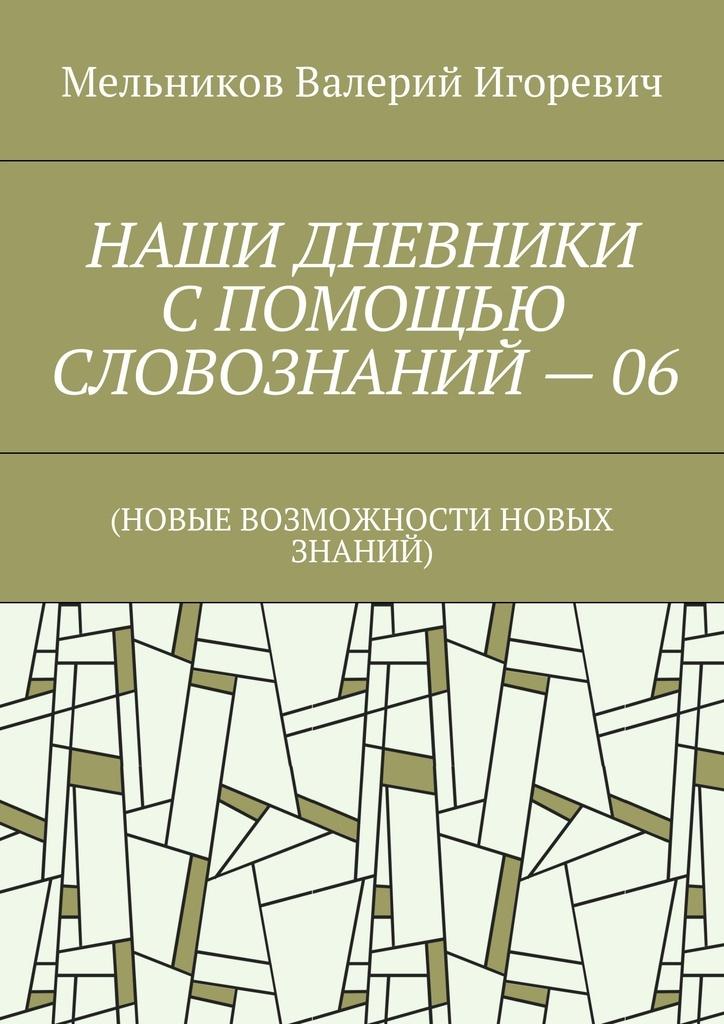 НАШИ ДНЕВНИКИ С ПОМОЩЬЮ СЛОВОЗНАНИЙ - 06 #1