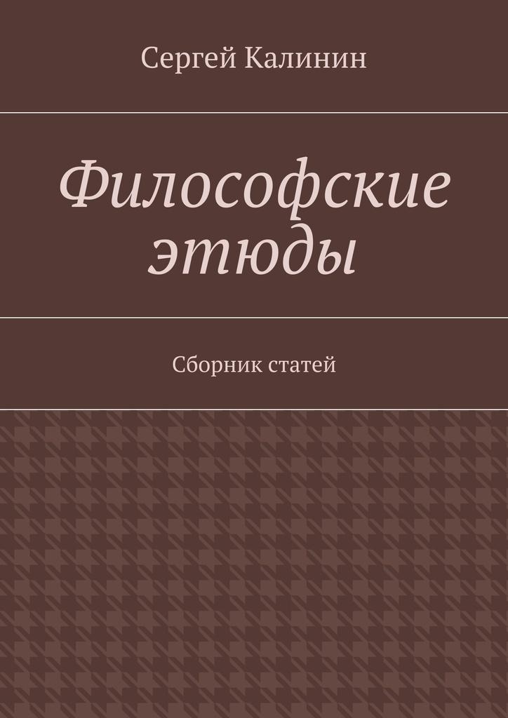 Философские этюды #1