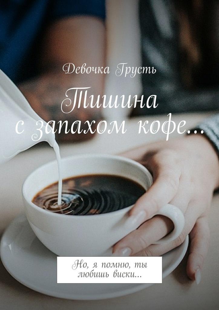 Тишина с запахом кофе... #1