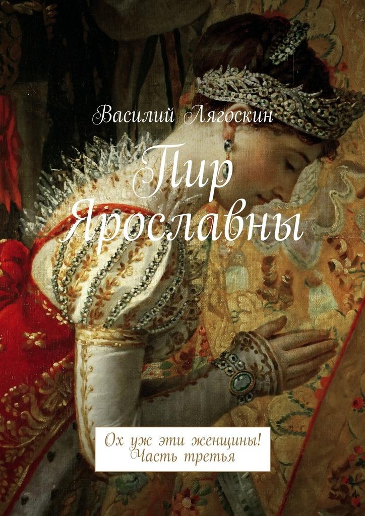 Пир Ярославны #1