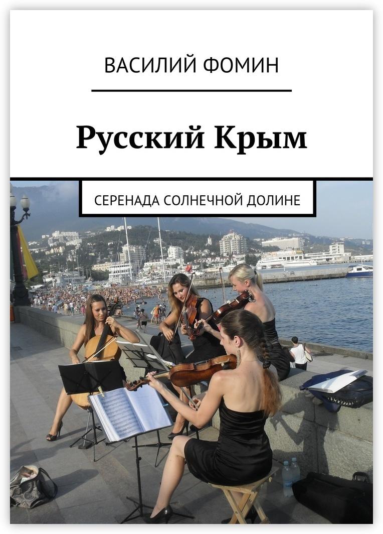 Русский Крым #1