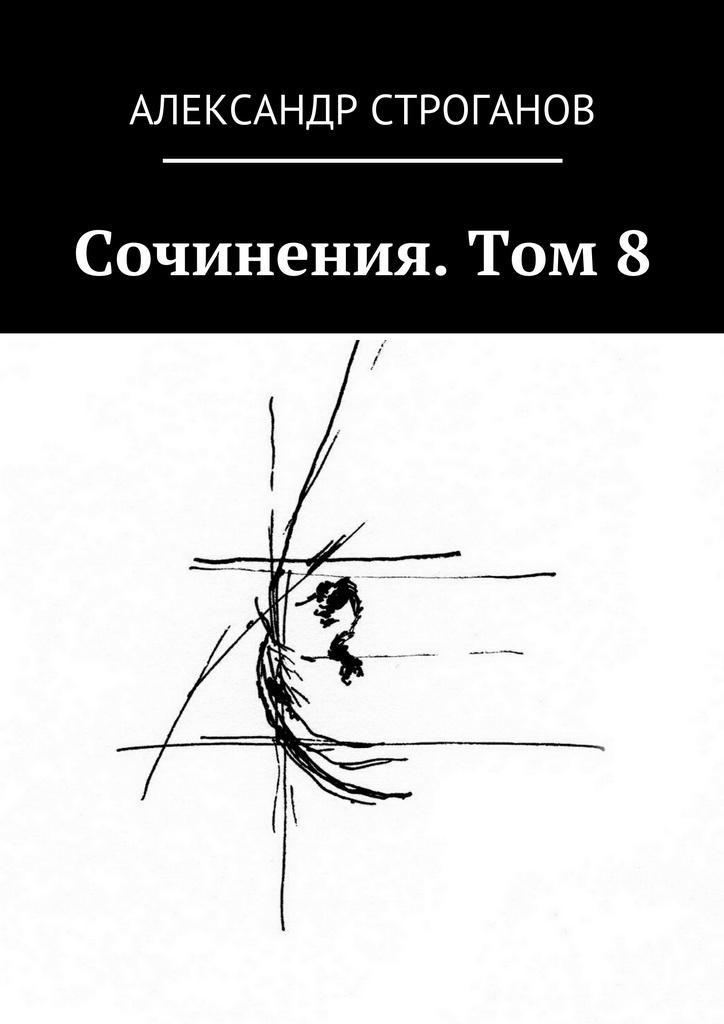 Сочинения. Том 8 #1